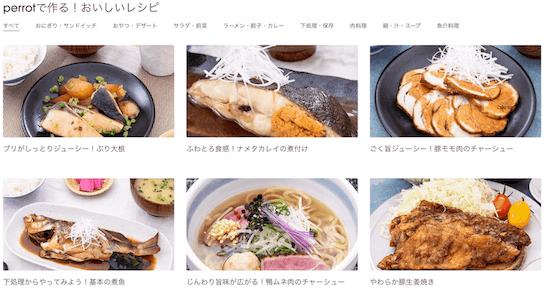 perrot-menu